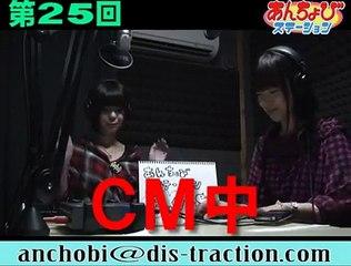 あんちょびステーション #25(動画編)