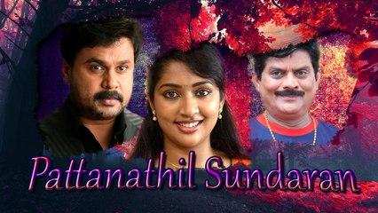 Pattanathil Sundaran | Full Malayalam Movie | Dileep, Navya Nair, Jagathi Sreekumar