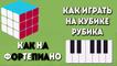 Теория групп: как играть на кубике Рубика как на фортепиано