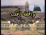 WAQIA IFAQ BY MOLANA ABDUL MAJEED NADEEM SHAH SB