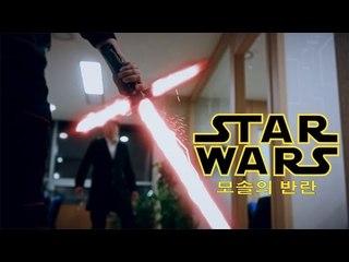 StarWars rebellion of singles (스타워즈 모쏠의 반란)