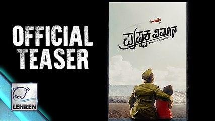 Pushpaka Vimana Official Teaser | Ramesh Aravind | Review