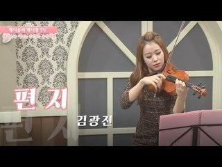 "Kim gwang jin -  Letter ( K Drama ""Reply 1988"" OST)"