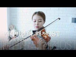 캐리비안의해적ost 바이올린(Pirates of Caribbean OST violin)