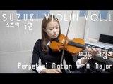 Perpetual Motion n A Major  violin solo_Suzuki violin Vol.1