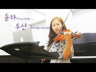 YounHa - Umbrella violin cover(KPOP)