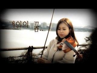 The Carnival - A Goose's Dream violin cover(KPOP)