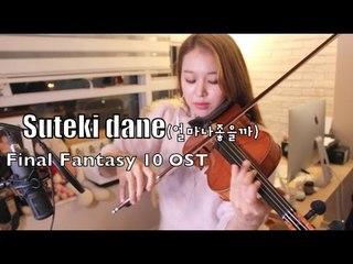 Final Fantasy 10 OST-Suteki nade(얼마나좋을까)
