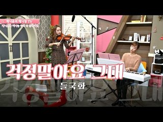 "A Wile Camomile - Don't worry, my Dear violin solo (K-drama ""Reply1988 OST"")"