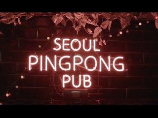 서울 핑퐁 바 // Seoul Ping Pong Bar