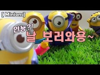 해피밀 미니언 비교  미니언장난감  미니언즈장난감     Mcdonald's Minions figures    happy meal minion Toys ミニオン  миньон