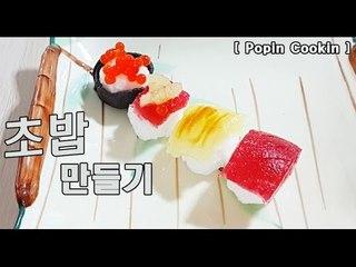 포핀쿠킨 초밥만들기 스시만들기 Popin cookin Sushi 포핀쿠킨 가루쿡 [토리월드 Tory World]
