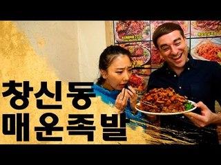 창신동 매운족발 먹방 - Crazy Spicy Korean Pig Feet!
