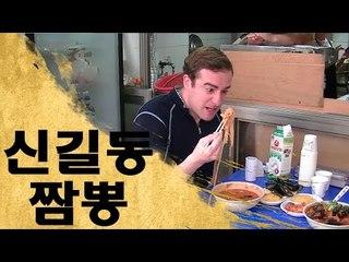 신길동 매운짬뽕 도전 - Spicy Jjambbong Challenge!