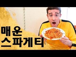 매운 스파게티 요리하기 - How to make Super Spicy Spaghetti
