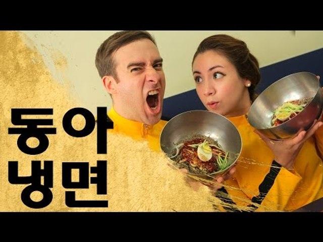 미녀들의 수다 아비가일과 함께 동아 매운 냉면 먹방 - Spicy Korean Cold Noodles!