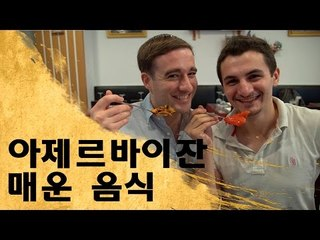 아제르바이잔 매운음식 먹방 - Azerbaijan Spicy Food in Korea!