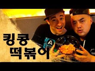 테이커스 가수 양경석와 함께 킹콩떡볶이 먹방 - King Kong Tteokbokki!