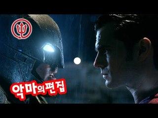 배트맨 대 슈퍼맨 : 둘이 왜 싸워?
