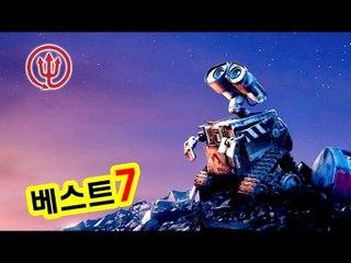 픽사(Pixar) 에니메이션 베스트 7