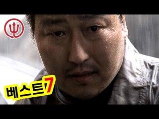 한국 형사영화 베스트 7