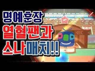 [명예훈장] 열혈팬분들과 스나 1대1 이벤트★
