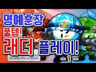 [명예훈장] 래더 10000점대 구간 플레이! BubbleFighter