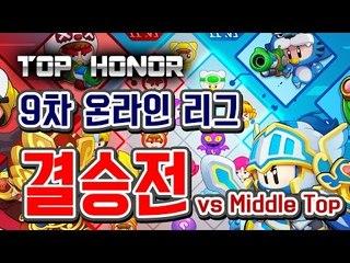 [버블파이터] 명예훈장 9th 온라인 리그 결승전★ BubbleFighter