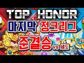 [명예훈장] 버블파이터 마지막 정크리그 준결승! TopHonor vs 세도