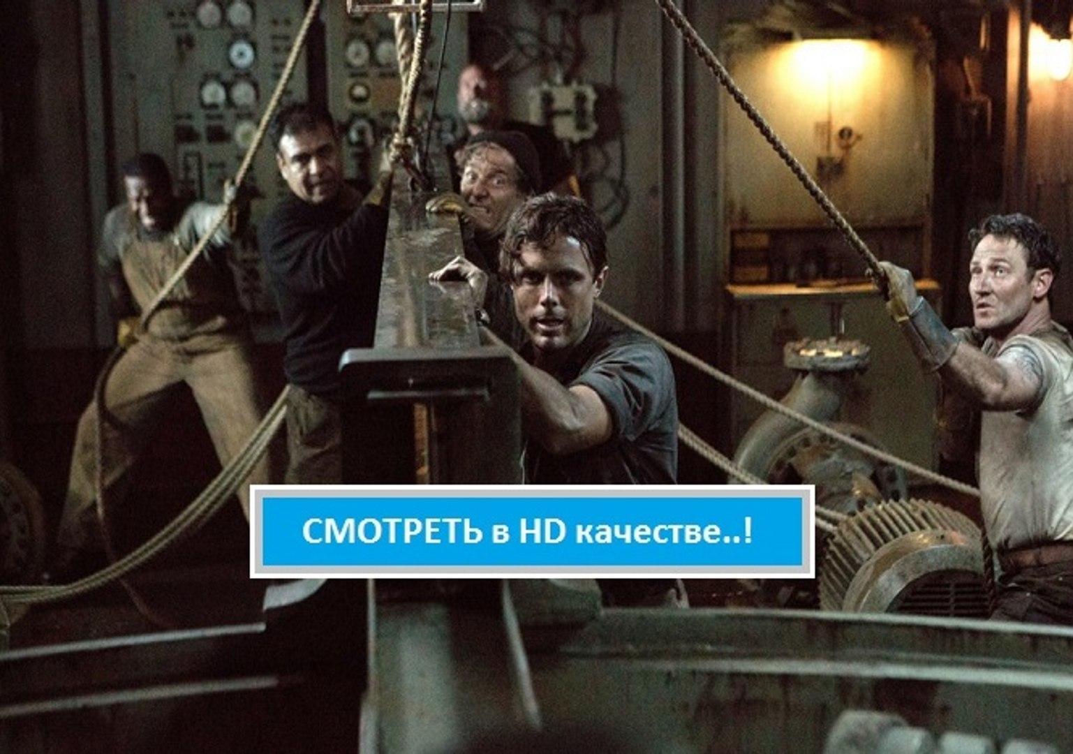 И ГРЯНУЛ ШТОРМ 2016. Смотреть полный фильм онлайн в хорошем качестве HD