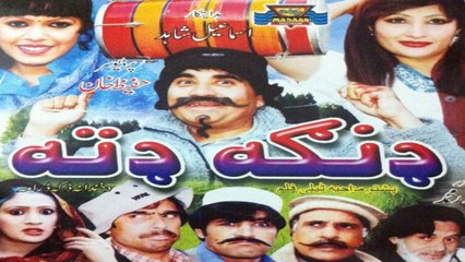 Pashto Comedy Drama - Dangah Gatah - Islamic Shahid Pushto Mazahiya Movie