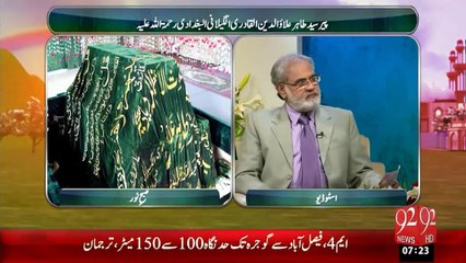 Subh e Noor 20-01-2016 - 92 News HD