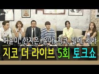 허윤미허니TV - 지코 더 라이브 5회 2부 토크쇼 (허윤미,한지은,윤마,필메,세아,지코)