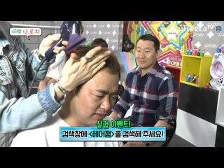 [2] 아프리카TV 첫 단독MC 갸스비 헤어잼 헤어쇼 - 허윤미허니TV