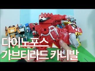 또봇 파워레인저 다이노포스 가브리볼버+가브티라 드 카니발 toys Power Rangers Dino Charge guns&Tobot toy 獣電戦隊キョウリュウジャー  [ 또이 ]