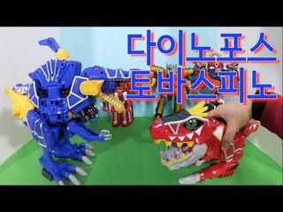 다이노포스 파워레인저 토바스피노 만들기 또봇 장난감 오픈박스 toys Dino Charge mini Tobaspino 獣電戦隊キョウリュウジャー  [ 또이 ]