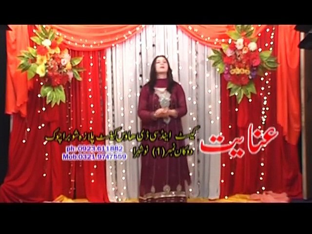 Zama Ghownde Yawa Nashtye........Pashto New Songs.........Rangoona Da Khyber Part 14