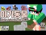 [루태] 아기 동물들을 만나봤어요 [마인크래프트 모드 스토리 리뷰 '아기 동물 모드']  Minecraft Baby Animals Mod