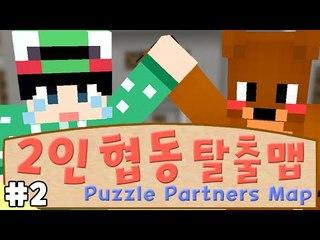 [루태] 둘이서 같이 탈출하라! 멘붕 2인 협동 탈출맵 2편 Puzzle Partners Map 마인크래프트