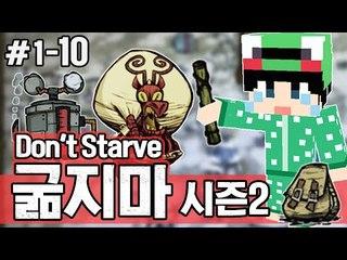 [루태] 도둑질은 나빠! 크람푸스를 잡아보자! 생존게임 굶지마(Don't Starve) 시즌2 1일차 10편
