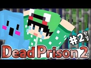 [루태] 좀비에게 감염된 감옥.. 우리도 감염되기 전에 탈옥해야 해! Dead Prison 2 2편 마인크래프트
