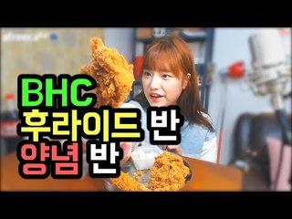 BHC 후라이반 양념반 치킨 먹방! Fried & seasoned spicy chicken 터민