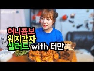 터만이랑 교촌허니콤보치킨+웨지감자+오렌지 샐러드 먹방! chicken 터민