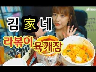 오랜만에 김가네 먹방! 김가네라볶이+등심돈까스김밥+소고기육개장 먹방 ♡터민