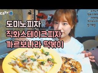 도미노 직화스테이크곡물피자+까르보나라 떡볶이 먹방! Domino's Pizza (Termin's eating show)