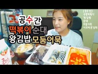 공수간 국물떡볶이+순대+왕김밥+모둠어묵 [Tteok-bokki&gimbap] 먹방