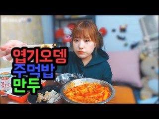 엽기오뎅+주먹밥+만두 먹방! tteokbokki 터민
