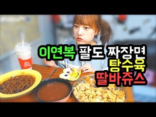 이연복 팔도짜장면+탕수육+쥬씨 딸바쥬스 먹방! jajangramen& tangsuyuk 터민