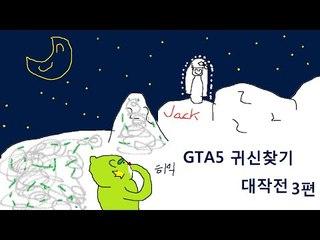 [콩콩] GTA5! 절벽에얽힌 무섭지만 안무서운(ㄹㅇ)이야기 , 귀신을 찾아보자 #3 GTA5