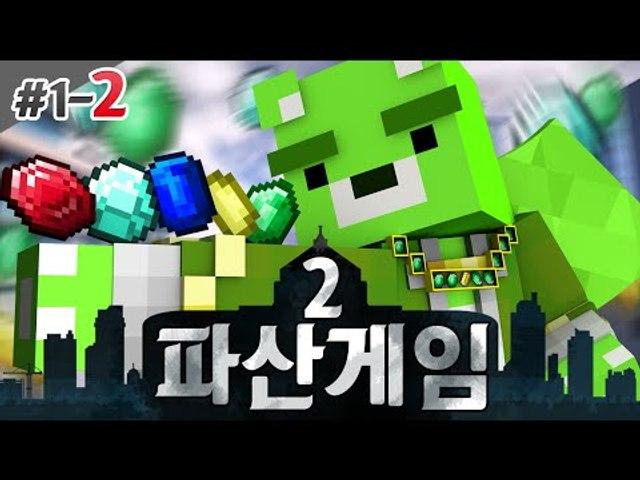 [콩콩] 대박컨텐츠 파산게임의 시즌2가 드디어시작되었다. 파산게임2 콩콩시점 #2 Minecraft